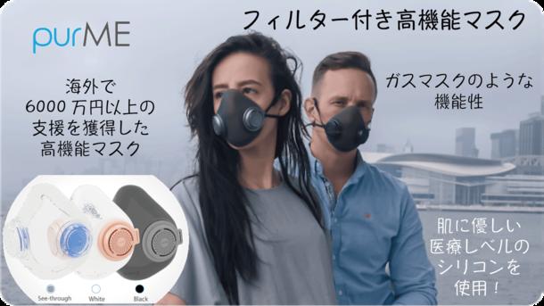 マスクの新提案!まるでガスマスクのような高性能フィルター付マスク!肌に優しいシリコンを使用した、PM2.5対策にも活躍する「purME」の予約販売実施中!