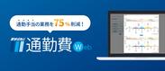 通勤費Web製品イメージ