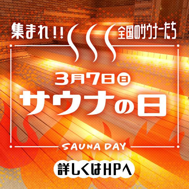 """""""3月7日はサウナの日""""生涯1度きり!!!37歳サウナーへのイベント「サウナ割キャンペーン」を開催"""