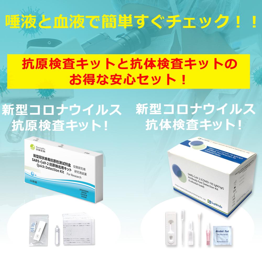 新型コロナ抗原検査キット 簡単15分新型コロナウイルス抗原検査キット セール開始のお知らせ|RAPID株式会社のプレスリリース