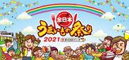 『全日本うまいもの祭り2021』