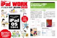 iPad WORK2020