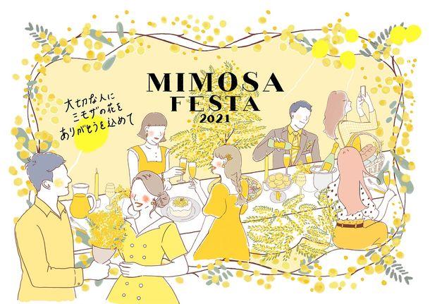 アトレ川崎で春の訪れを感じよう!「MIMOSA FESTA 2021」フェア開催中 全国第一号店含む新規ショップもこの春続々オープン