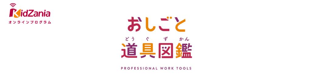 キッザニア オンラインプログラム内の新たなサービス「おしごと道具図鑑」