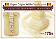 ホワイトチョコレートジャム商品
