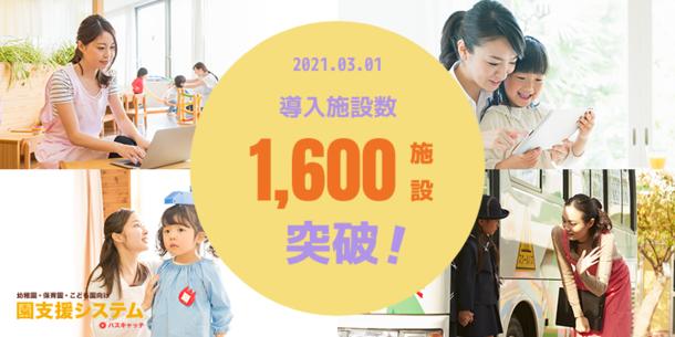 幼稚園・保育園向けICTシステム「園支援システム」2021年3月1日 導入実績1,600施設を突破