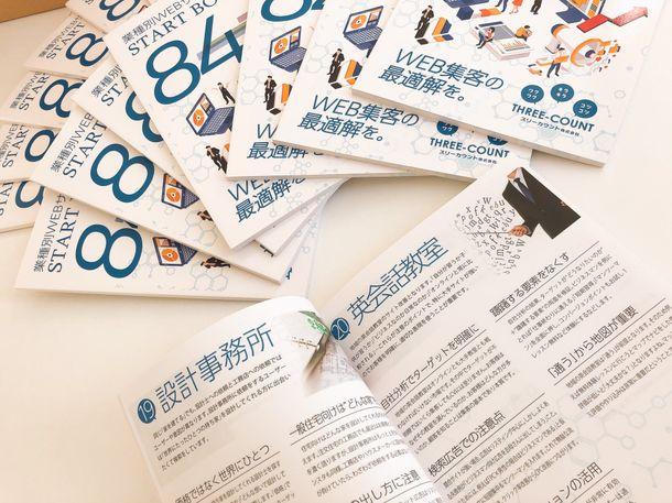 2日で1,000リツイートの大反響!即戦力で使えるWEB集客のノウハウ冊子を無料配布 ~84業種のホームページの改善ポイントを集約~