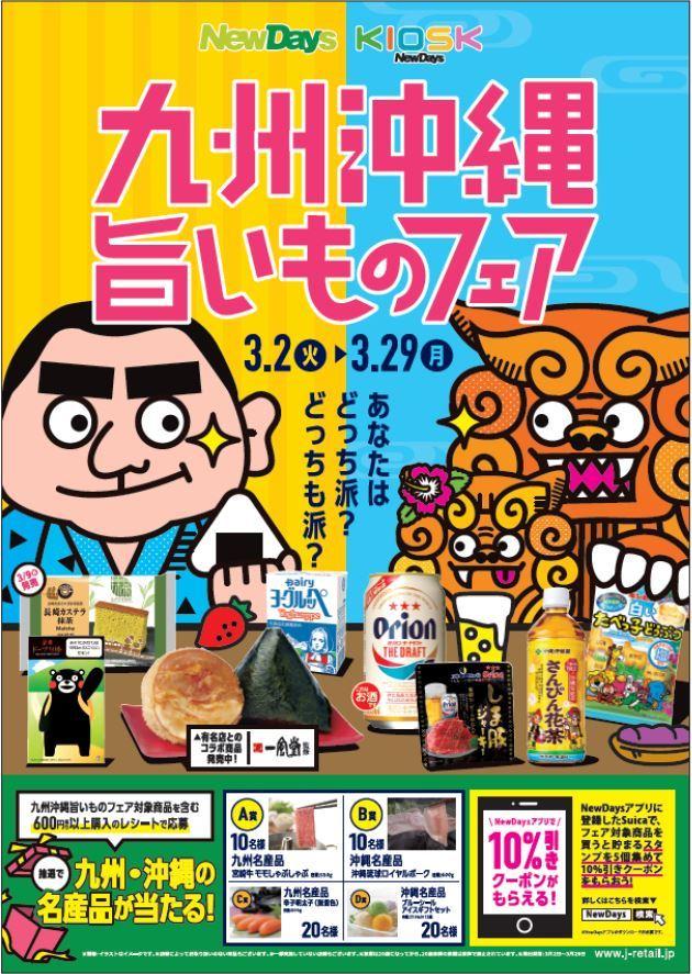 NewDays・NewDays KIOSKにて「九州沖縄旨いものフェア」を3月2日より開催! 画像