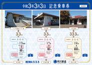 令和3年3月3日記念乗車券 台紙(表)・きっぷ イメージ
