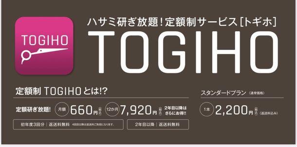 業界初!サブスク(定額制)専用ECサイト「サブリィ」にて、「TOGIHO」が定額制ハサミ研ぎ放題サービスを提供開始!