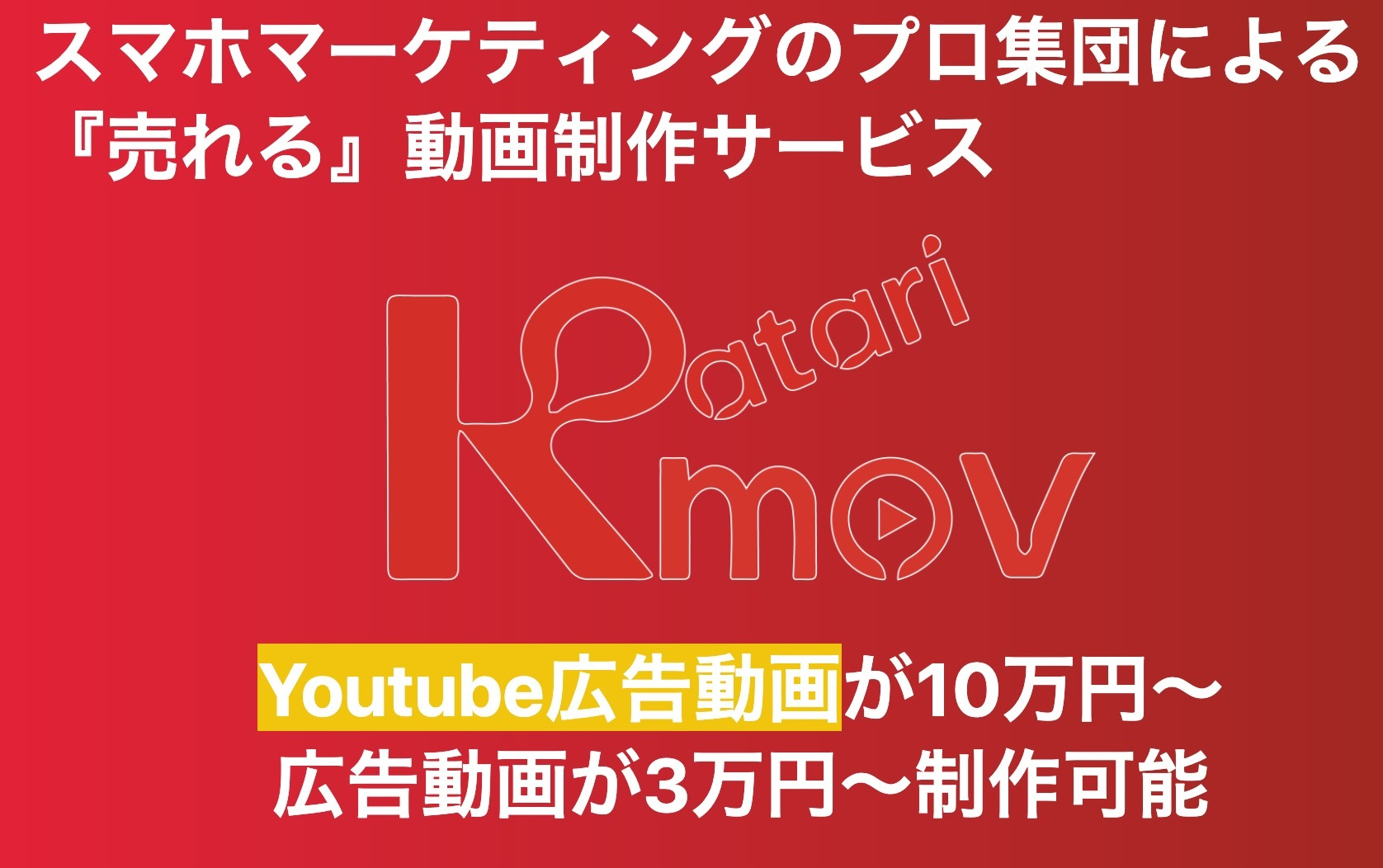 コンテンツマーケのカタリベ、YouTube広告に特化した動画制作を支援 ~動画時代における低価格動画... 画像