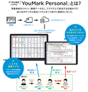 YouMark Personal とは?