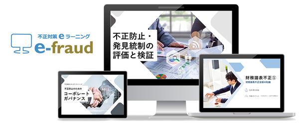 国内唯一の不正対策教育の専門機関 ACFE JAPANが「不正対策eラーニング e-fraud」4月より教材販売開始