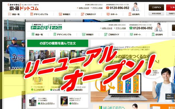 「オーダーのぼりドットコム」「旗・幕ドットコム」がリニューアルオープン!サイト間での同時購入が可能に