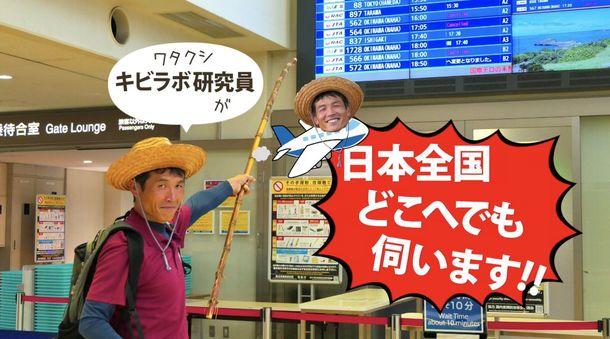 沖縄・宮古島の有機サトウキビ農家・黒糖職人が全国訪問する教育機関・団体向け出張型農体験サービスを開始