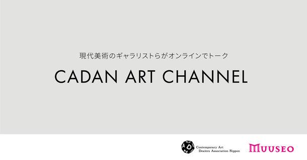 アートの楽しみ方の促進を目指し現代美術のギャラリストらがオンラインでトーク!「CADAN Art Channel powered by MUUSEO」正式ローンチ