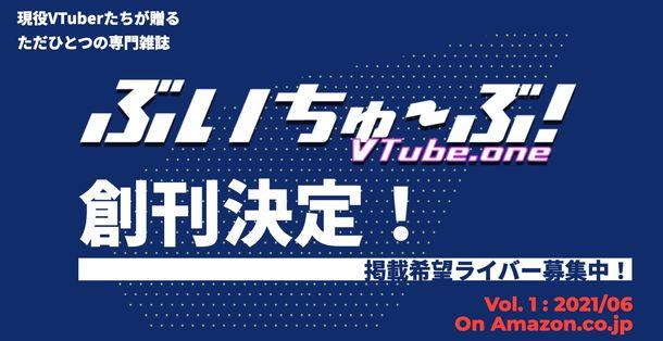現役VTuberが贈るVTuber専門誌『ぶいちゅ~ぶ!』創刊決定!掲載ライバーを4月20日(火)まで募集!