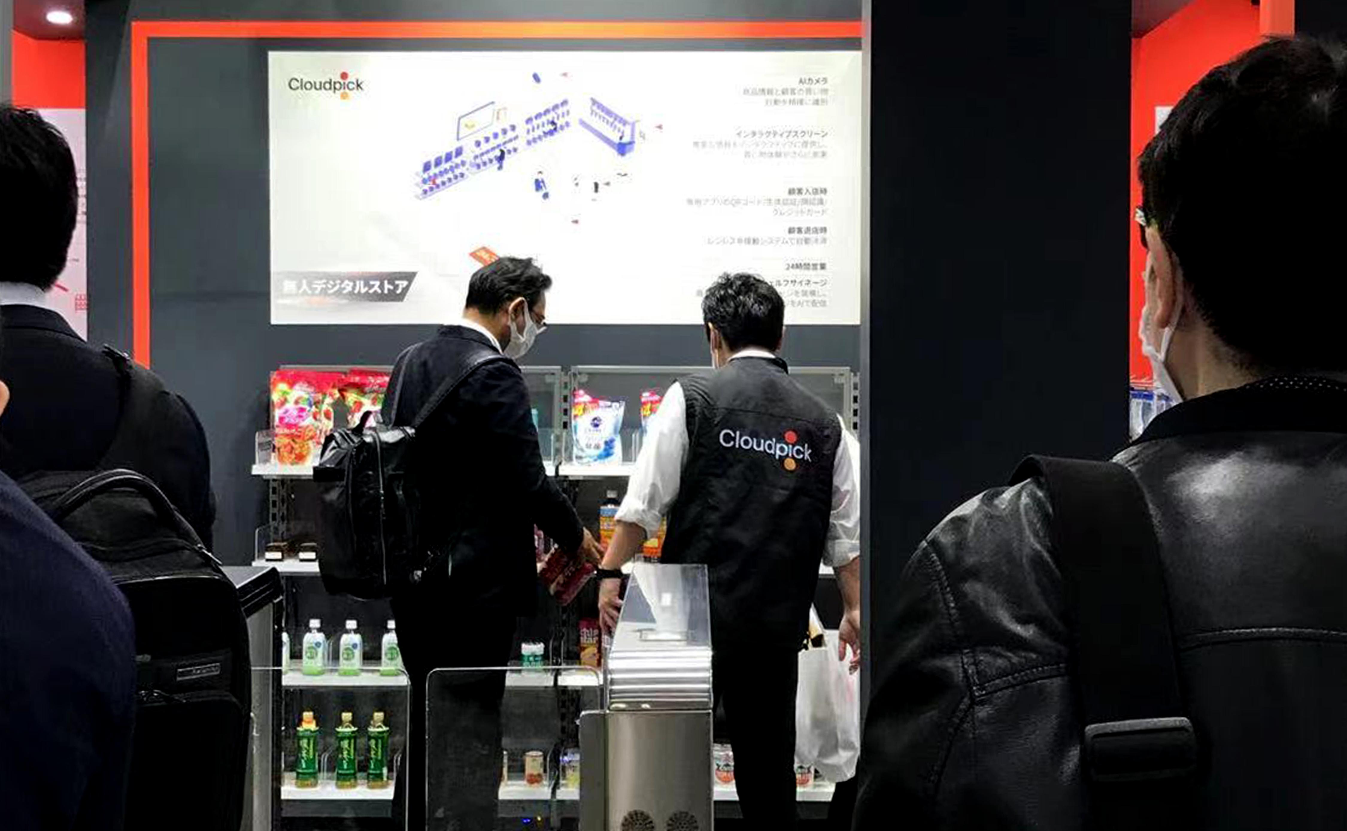 来場者が無人デジタル店舗を体験している様子(商品を選択している)