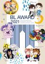 表紙:特典小冊子『BLアワード2021』