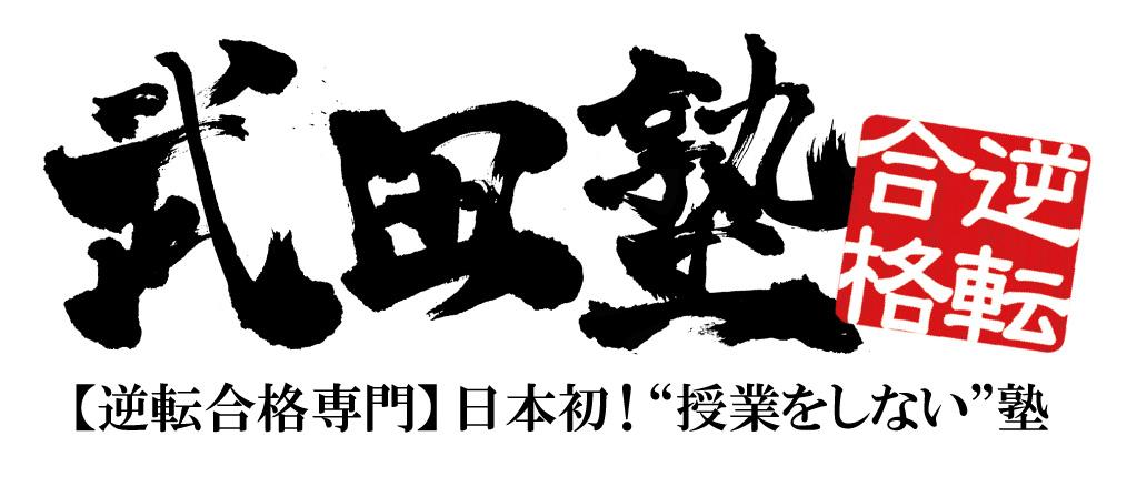 自学自習」を推奨する逆転合格専門の大学受験塾「武田塾」、『参考書だけで逆転合格 する方法』を無料で個別伝授するイベントを開催! 株式会社A.verのプレスリリース