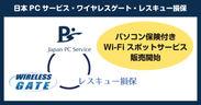 パソコン保険付き Wi-Fiスポットサービス