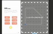 タブレット画面イメージ(部屋の形を決定)