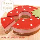 バウムとムースが一つになった新食感バウムクーヘン「バウム・ド・ムース」