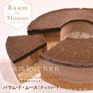 まさに絢爛豪華なチョコレート・バウム・ド・ムース