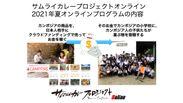クラウドファンディングで、カンボジアの小学校を支援!