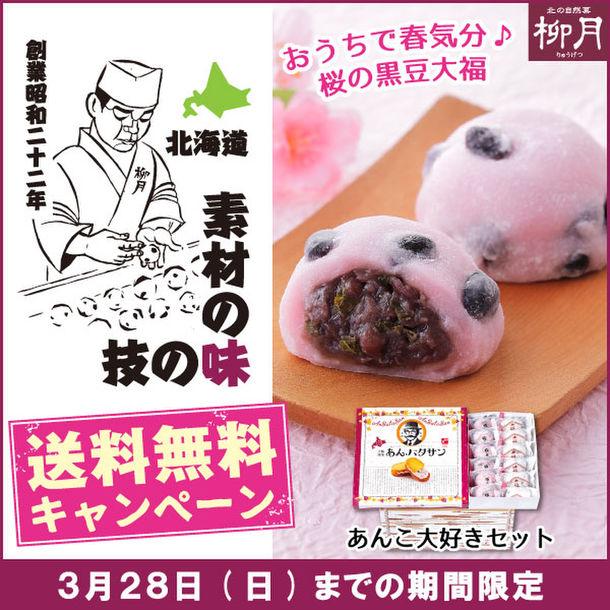 北海道銘菓「あんバタサン」の柳月から、豆王国・十勝満喫!「あんこ ...