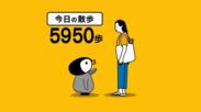 【 CM「お散歩で貯まる」篇 】