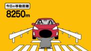 【 CM「車や電車移動で貯まる」篇 】 】
