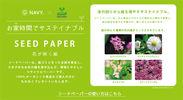 花が咲く紙  (シードペーパー(R))