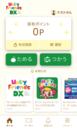 モーリーフレンズDX(アプリ)