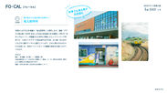 「旅色FO-CAL」境港市特集 1泊2日でいく境港の旅:南沙良さん