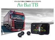 AirBallTB-1