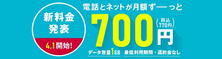 OCN モバイル ONE」の新料金プラン、4月1日から提供開始/月額料金を ...