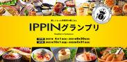 IPPINグランプリ、開催!