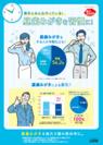 昼歯みがき啓発ポスター(仮)