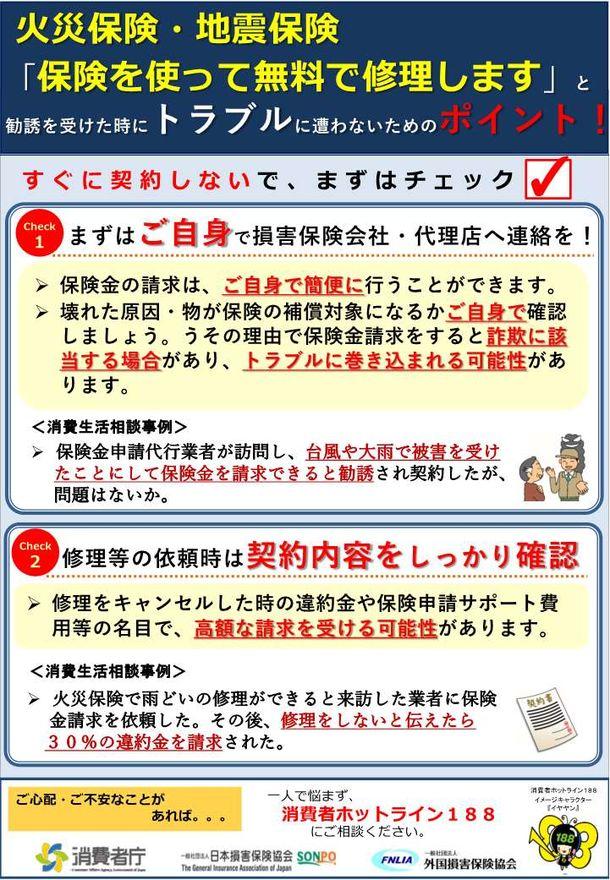 保険 地震 火災 保険 火災保険・地震保険請求について押さえておきたい4つのポイント