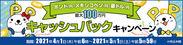 ポンド/円、メキシコペソ/円、豪ドル/円キャッシュバックキャンペーン
