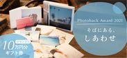 フォトブックコンテスト「Photoback Award 2021」4月14日より応募スタート