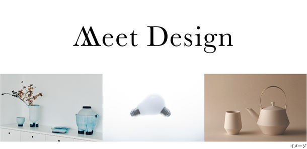 デザインを武器にしたプロダクトレーベルらが集結!インテリア ライフスタイル2021から新プロジェクト「Meet Design」開催
