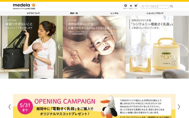 母乳育児情報も満載!母乳育児関連製品に特化した「Medela(メデラ)公式楽天市場店」4月15日(木)オープン