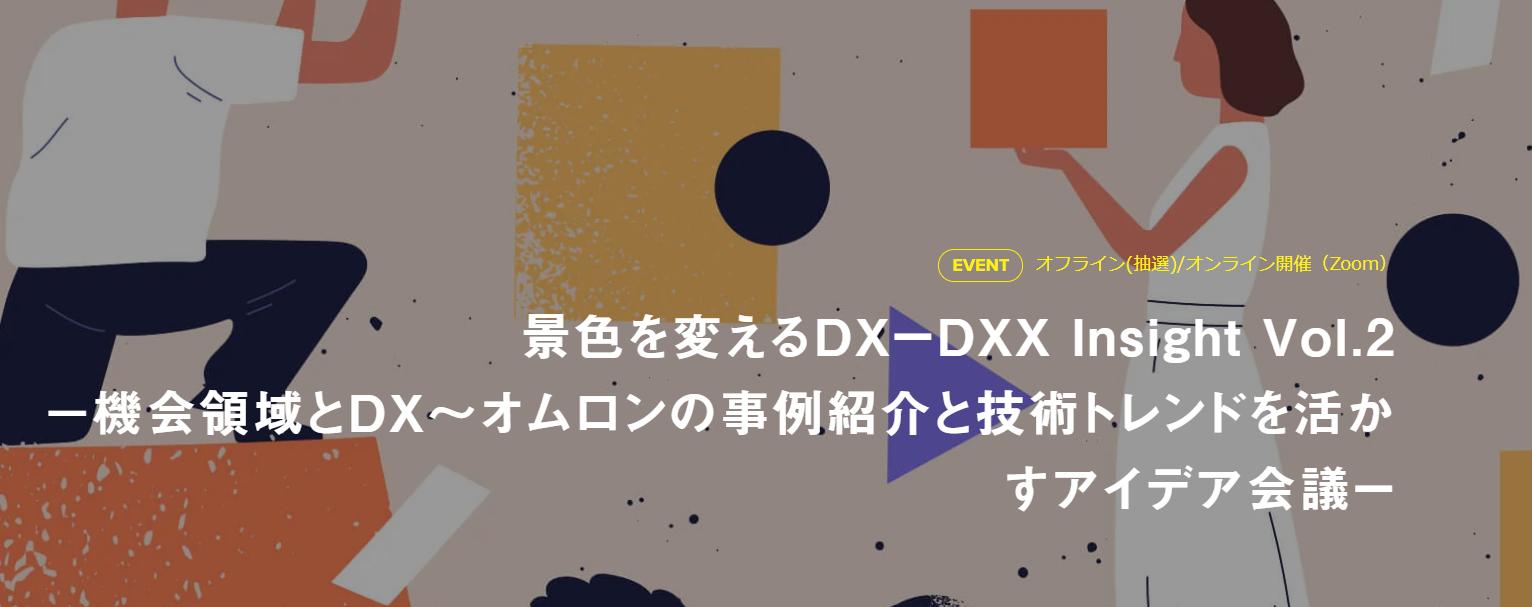 JNSとロフトワークによるDX推進コンソーシアム第2回オンラインイベント「機会領域とDX〜オムロンの事例紹介と技術トレンドを活かすアイデア会議」開催!