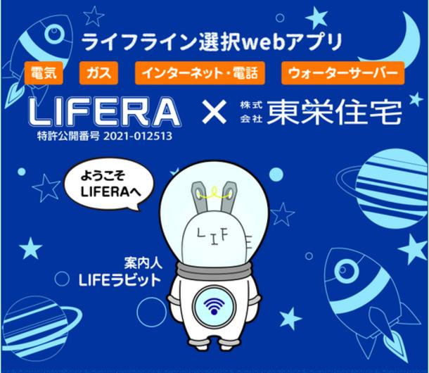 ライフライン一括申込webサービス「LIFERA(ライフラ)」 企業コラボモデル第1弾「LIFERA東栄住宅版」のサービスを開始 ~お引っ越しのタイミングで必要な手続きをスマートフォンで一括申込~
