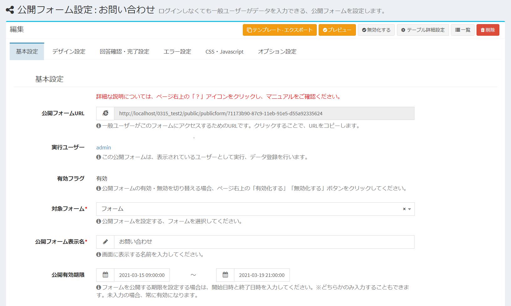 公開フォーム設定画面