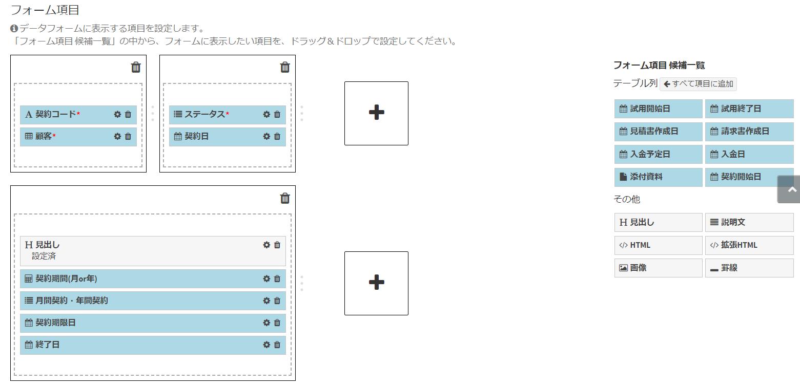 フォーム項目設定画面