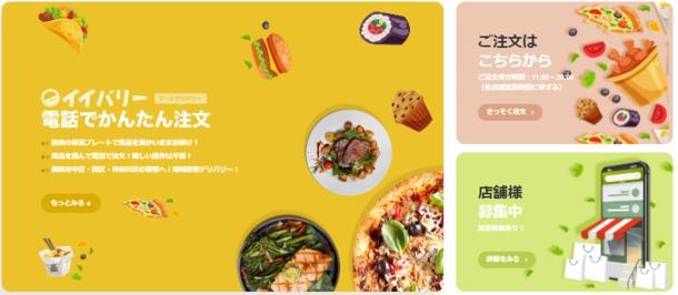 """お店で食べる""""美味しい""""をお届け!横浜エリアのデリバリーサービス「イイバリー」、2021年4月より対応可能地域に神奈川区が追加"""