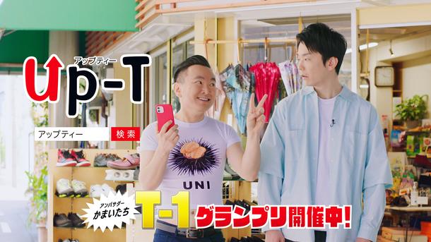 かまいたちがTシャツをデザイン!!オリジナルグッズ作成サービス「Up-T(アップティー)」が4月15日(木)よりCMを公開!